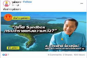 """ร่วมรายการ Law Talk กับสว. รายการทันข่าววุฒิสภา """"ภูเก็ต Sandbox : กระบะทรายแห่งความหวัง ?"""""""