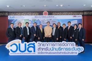 ปาฐกถาพิเศษหัวข้อ ''ยุทธศาสตร์การขับเคลื่อนท่องเที่ยวไทยในยุควิกฤตโควิด19''